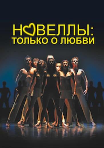 """""""НОВЕЛЛЫ: ТОЛЬКО О ЛЮБВИ"""" logo"""