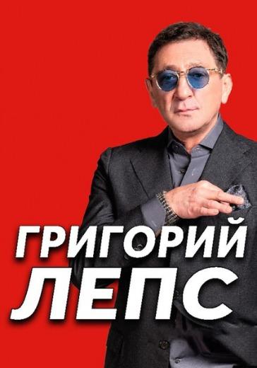 Григорий Лепс logo