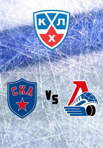 СКА - Локомотив logo
