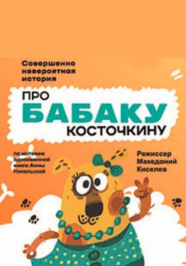 Про Бабаку Косточкину logo