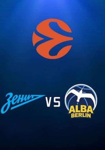 Зенит - Альба logo