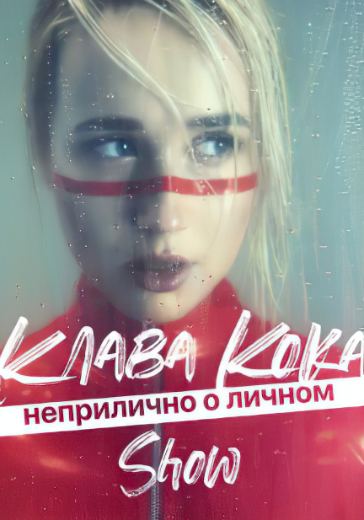 Клава Кока. «Неприлично о личном» logo