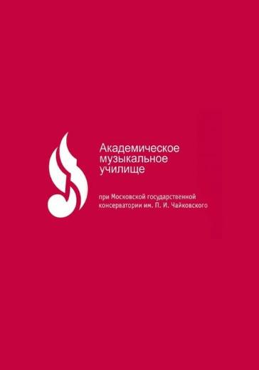 Академическое музыкальное училище при Московской консерватории logo