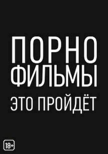 Порнофильмы logo