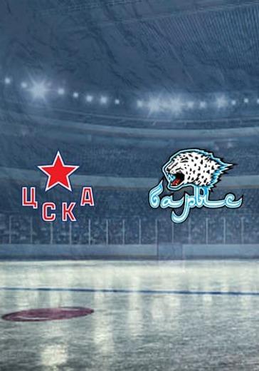 ХК ЦСКА - ХК Барыс logo