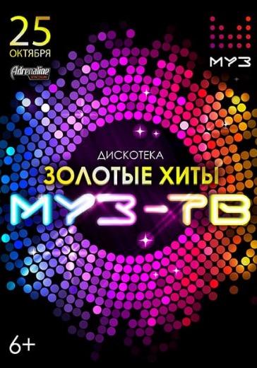 Дискотека МУЗ-ТВ. Золотые хиты logo