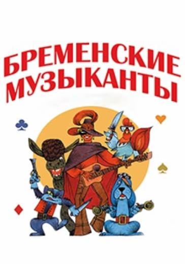 Бременские музыканты logo