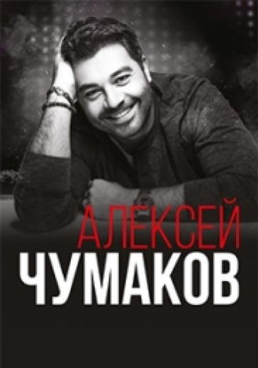 Алексей Чумаков logo