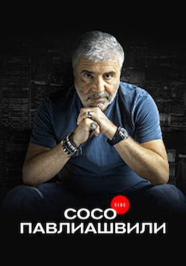Сосо Павлиашвили logo