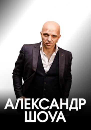 Александр Шоуа logo