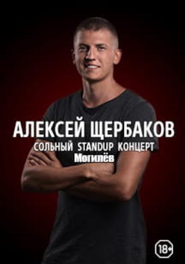 Алексей Щербаков. Могилёв logo