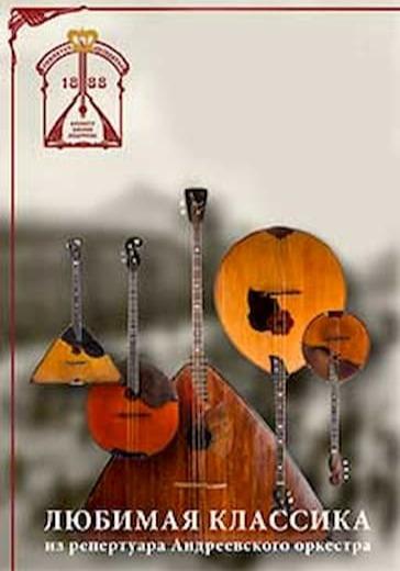 Любимая классика из репертуара Андреевского оркестра logo