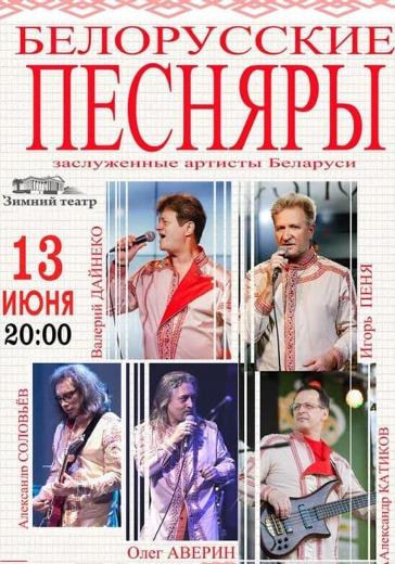 Белорусские Песняры logo