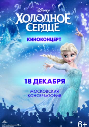 Киноконцерт Disney «Холодное сердце» logo