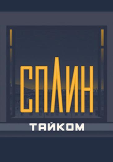 Сплин logo