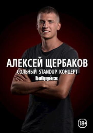 Алексей Щербаков. Бобруйск logo