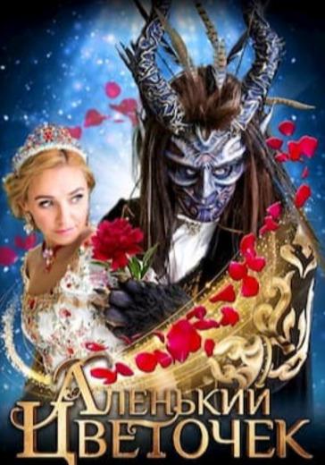 Мюзикл на льду Татьяны Навки «Аленький цветочек» logo