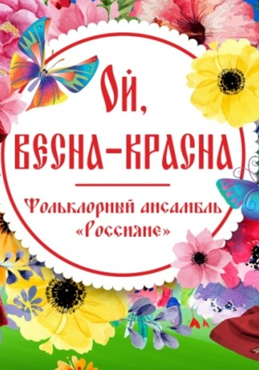 Ой, весна-красна! logo
