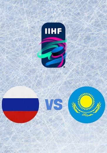 Чемпионат мира по хоккею. Россия - Казахстан logo