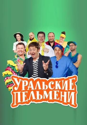 """Уральские пельмени. """"Летнее"""" в Анапе logo"""