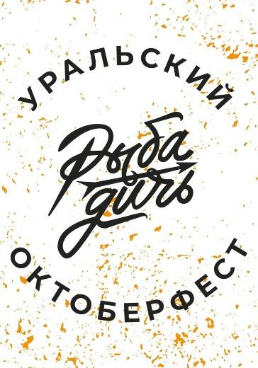 Фестиваль любимых напитков РыбаДичь logo