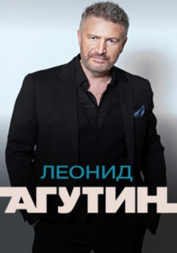 Леонид Агутин logo