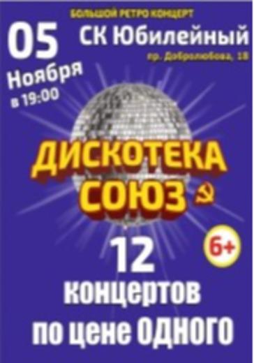 Дискотека СОЮЗ logo
