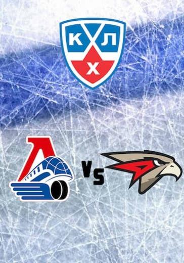 Локомотив - Авангард logo