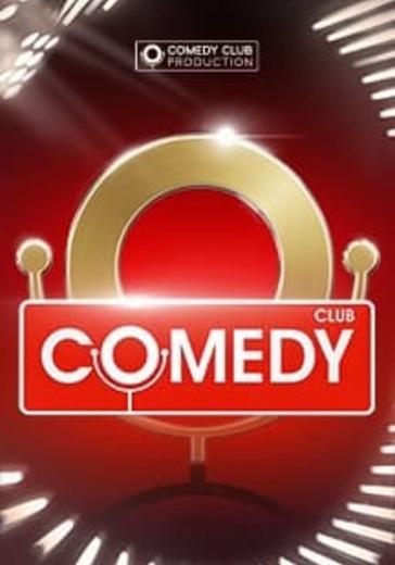 Comedy Club. Большой концерт logo