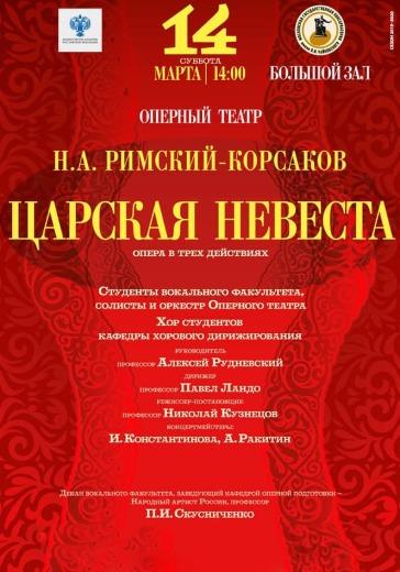 Н. А. Римский-Корсаков «Царская невеста» logo