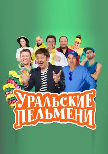 """Уральские пельмени """"Без задних нот"""" logo"""