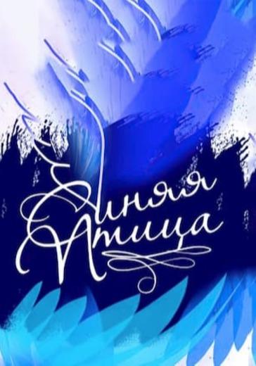Синяя птица logo