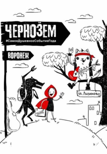 """Рок-фестиваль """"Чернозем"""" 2021 logo"""