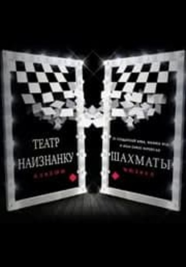 За кулисами мюзикла «Шахматы» logo
