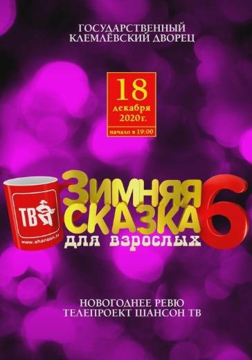 """Шансон ТВ. """"Зимняя сказка для взрослых - 6"""" logo"""