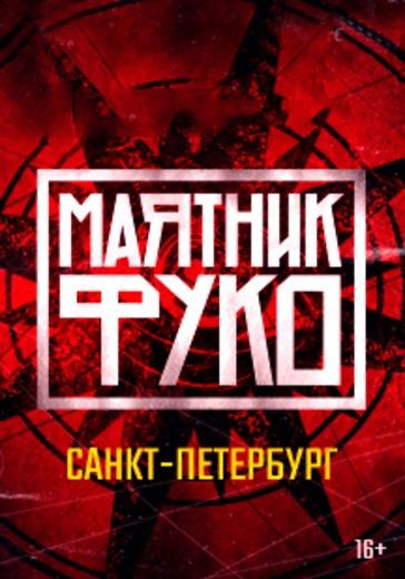 Маятник Фуко logo