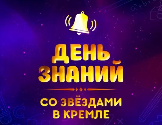 "Программа ""День знаний со звёздами в Кремле"""