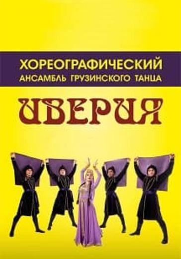 Хореографический ансамбль народного танца «Иверия» logo