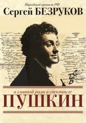 Пушкин logo
