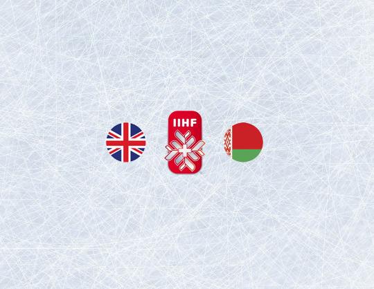 Чемпионат мира по хоккею 2021: Великобритания - Беларусь