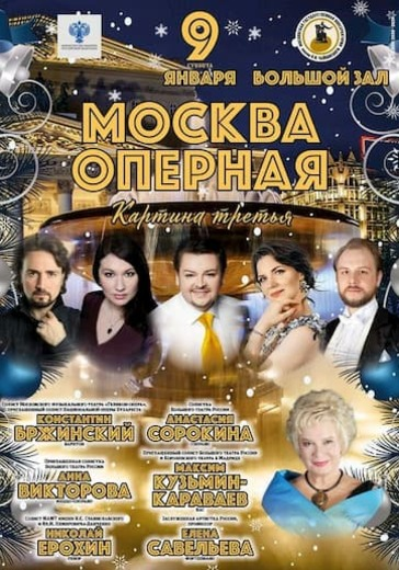 «Москва оперная. Картина третья». Праздничный концерт logo