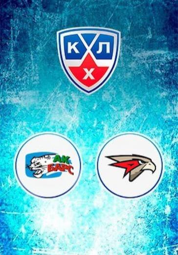 Финал чемпионата КХЛ. ХК Ак Барс - Авангард logo