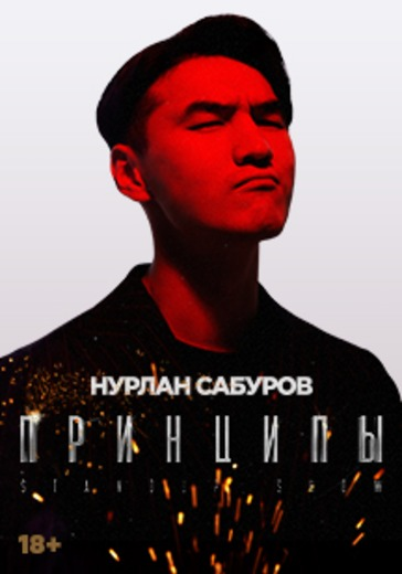 Нурлан Сабуров. Краснодар logo