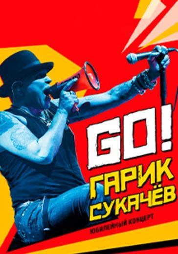 Гарик Сукачев logo