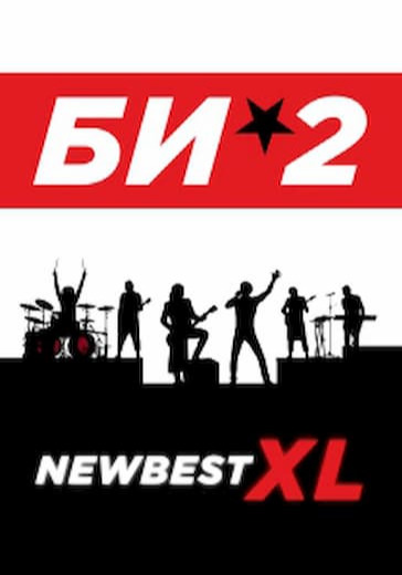 Би-2 «New Best XL» logo