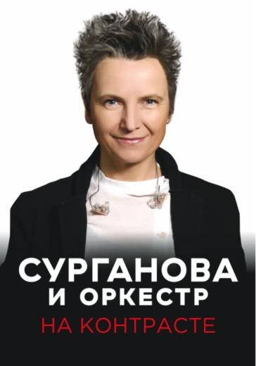 Сурганова и оркестр с программой - На контрасте! logo