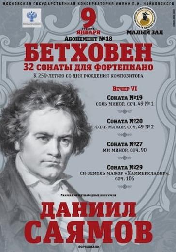 Даниил Саямов (фортепиано) logo