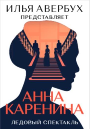 Ледовый спектакль Анна Каренина logo