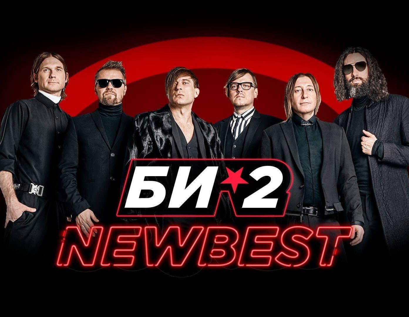 Тур группы БИ-2