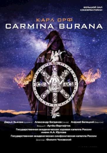 Кармина Бурана. Карл Орф logo